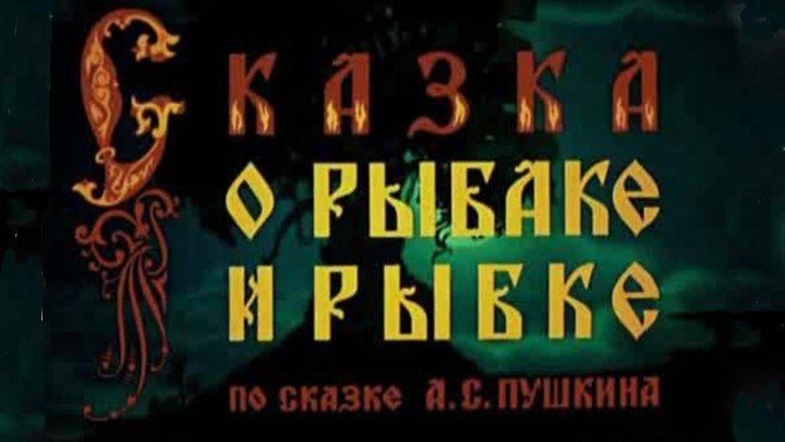 Сборник мультфильмов(1950-1973). Сказки А.С.Пушкина