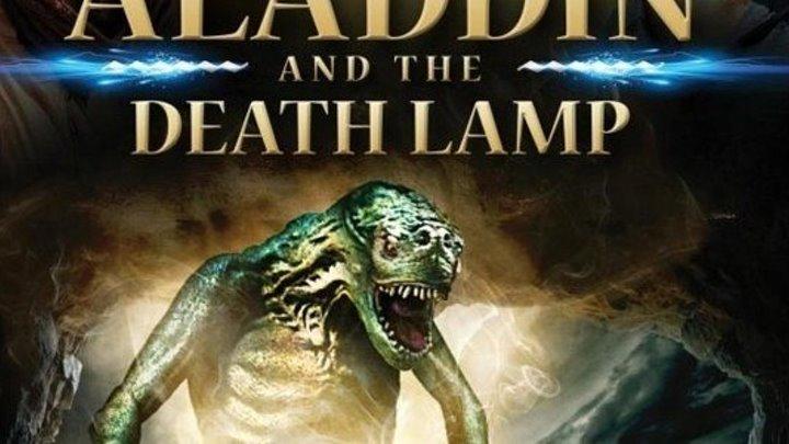 Аладин и смертельная лампа (2012)