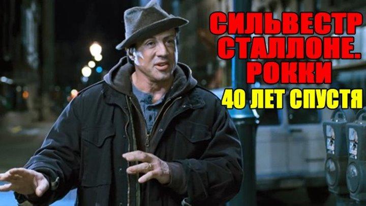 'РОККИ' - 40 ЛЕТ СПУСТЯ! Как сложилась судьба актеров!