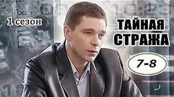 Тайная стража 7-8 серия (2005) детектив.. Россия.
