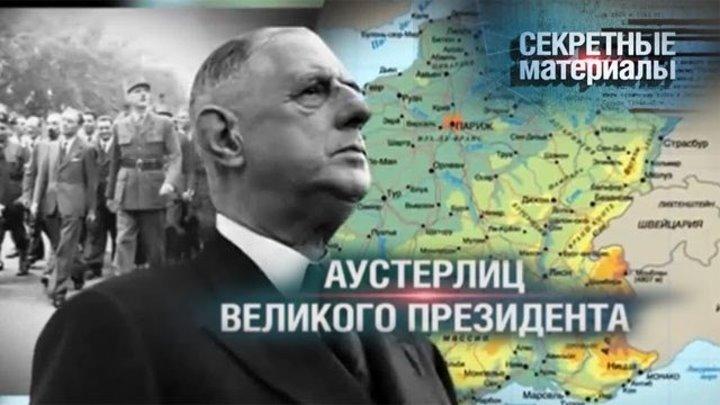 Секретные материалы. Аустерлиц великого президента / dok-film.net