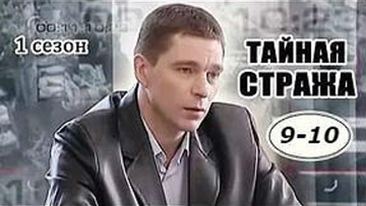 Тайная стража 9-10 серия (2005) детектив.. Россия.