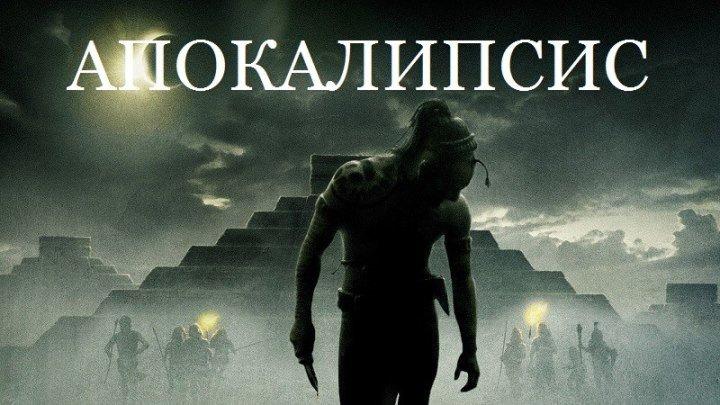 АПОКАЛИПСИС (Боевик-Триллер-Драма-Приключения США-2006г.) Х.Ф.
