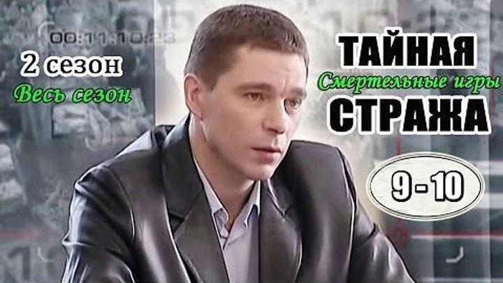 Тайная стража 2 сезон 9-10 серия