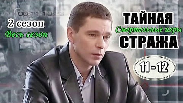 Тайная стража 2 сезон 11-12 серия