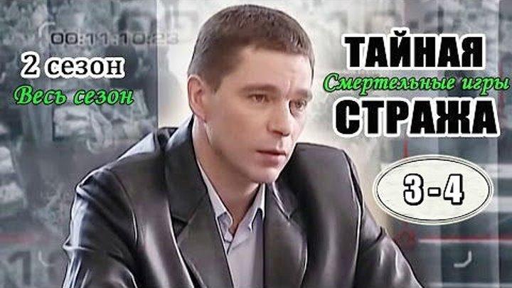 Тайная стража 2 сезон 3-4 серия