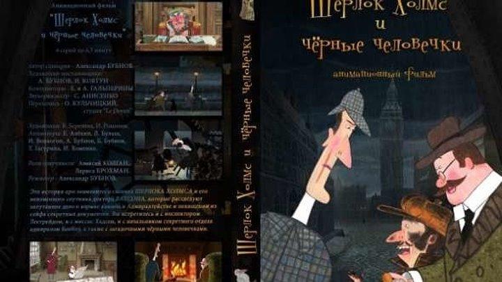 (2012) Шерлок Холмс и чёрные человечки 1 - 6 серии - мультик