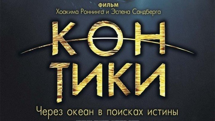 Кон-Тики (2012) https://ok.ru/kinokayflu