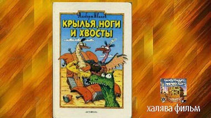 (1985)Крылья, ноги и хвосты - Мультфильм...СССР.