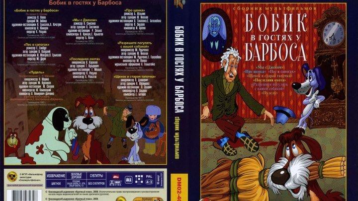 Бобик в гостях у Барбоса (1977)Мультфильм..СССР. HD