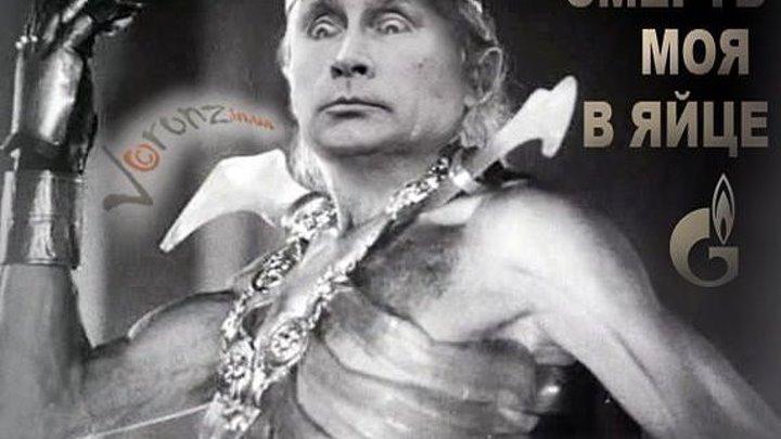 Бессмертный Путин !!!