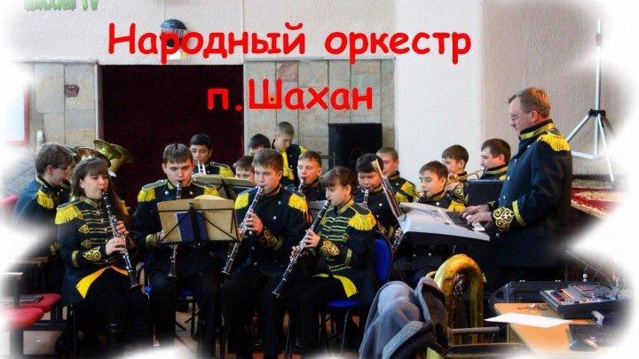 Народный оркестр п.Шахан