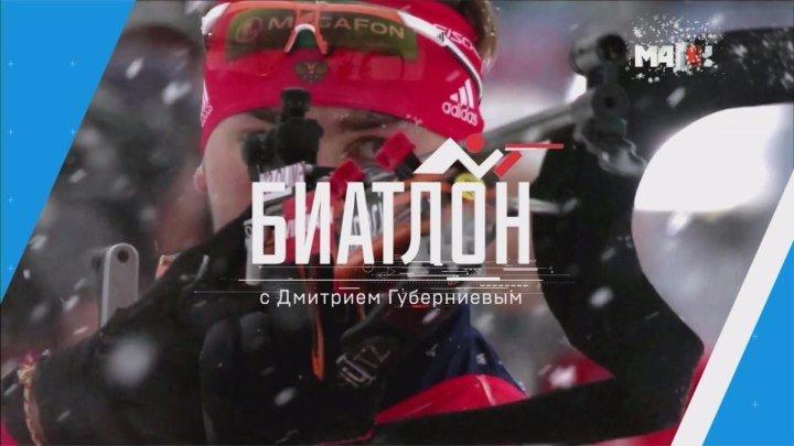 Биатлон с Дмитрием Губерниевым.7 сезон Выпуск 02 (Эфир от 03.12.2016) 12+ HDTV1080i