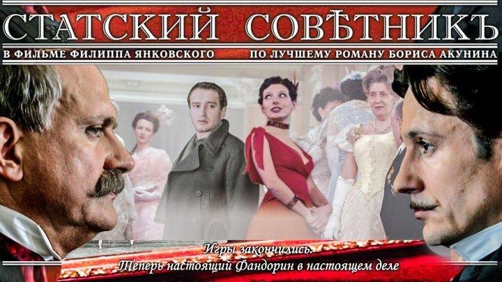 """""""Статский советник"""" _ (2005) Драма,детектив. Полная ТВ версия. (HDTV)"""