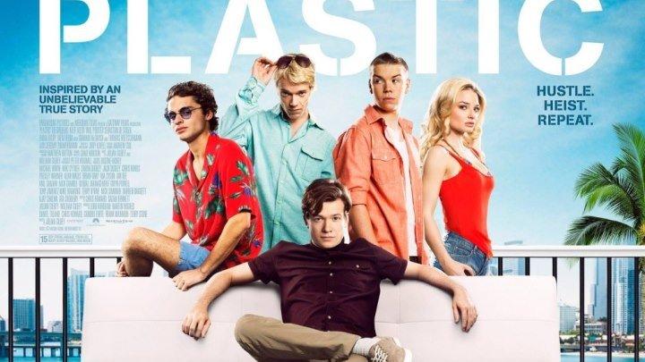 Пластик (2014).HD Лицензия