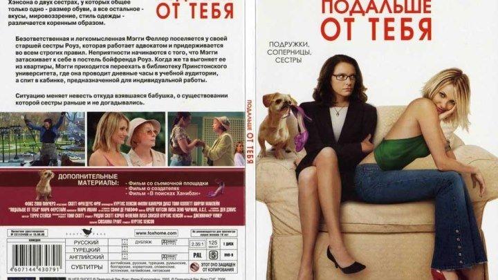 Подальше от тебя (2005)Комедия, Мелодрама