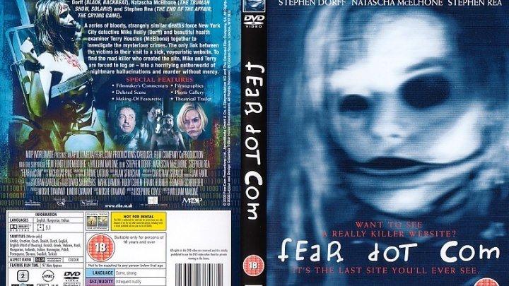 Страх.сом (2002) Ужасы