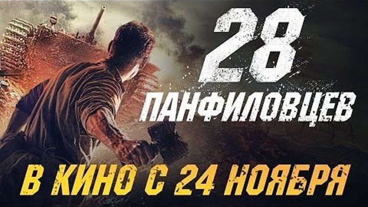 Трейлер к фильму - 28 панфиловцев (сегодня в кино)