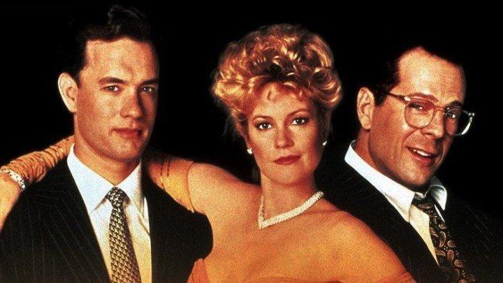 Костер тщеславий (комедийная драма Брайана Де Пальмы с Томом Хэнксом, Мелани Гриффит и Брюсом Уиллисом)   США, 1990