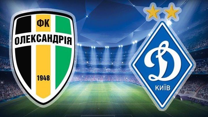 Александрия vs Динамо Киев (0:2)