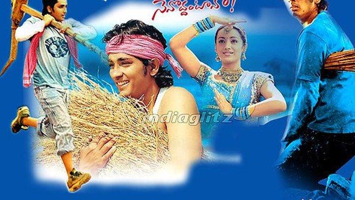 Непохищенная невеста 2 (2005) Комедия,Индия.