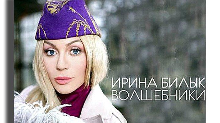 Ирина Билык Волшебники