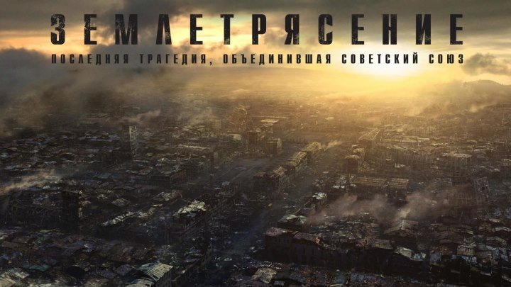3EMЛETPЯCEHИE 2OI6 камрип (Россия)