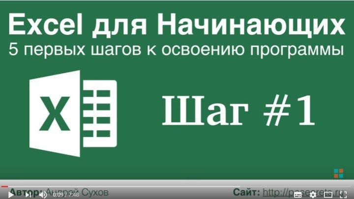 Шаг1. Excel для Начинающих