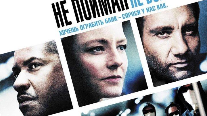 """Не пойман - не вор"" _ (2006) Триллер,драма,криминал. (HD 720p.)"
