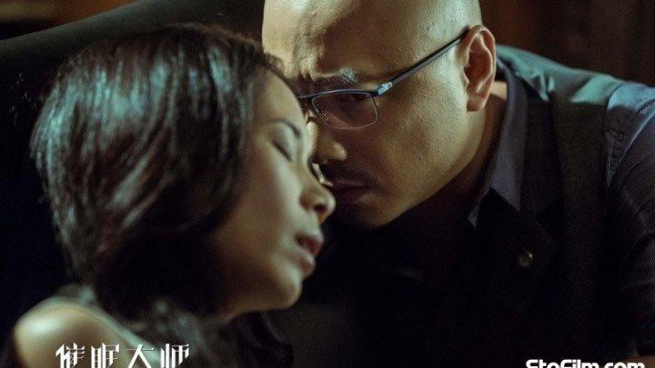 Великий гипнотизёр 2014 (триллер, драма, детектив)2014