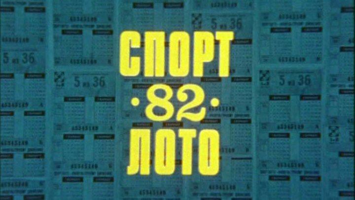 Спортлото 82 Фильм