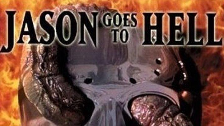 Джейсон отправляется в ад - Последняя пятница (1993) ужасы @