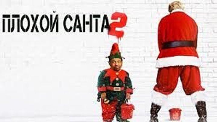 Плохой Санта 2 (2016) трейлер смотреть кино онлайн в хорошем качестве