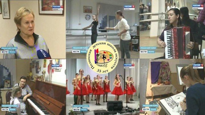 Полянская школа искусств дважды признана лучшей в России. ГТРК Ока.