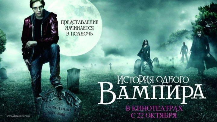 История одного вампира HD(комедия)2009 (16+)