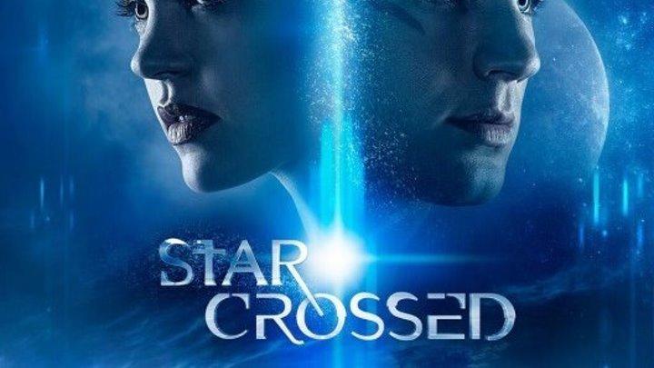 Несчастный / Под несчастливой звездой [Cерии: 04-05 из 13] Star-Crossed (2014: Фантастика, мелодрама)