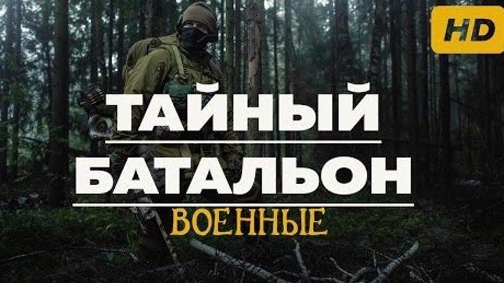 ХОРОШИЙ ВОЕННЫЙ ФИЛЬМ! Тайный батальон 2016 фильмы про войну