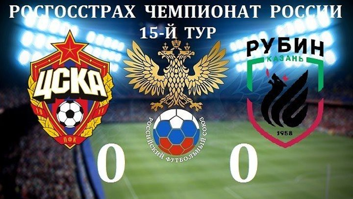 Обзор матча (разбор): Футбол. РФПЛ. 15-й тур. ЦСКА - Рубин 0:0