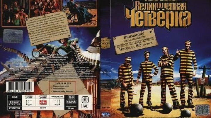 Великолепная четверка (2004) Комедия, Вестерн.