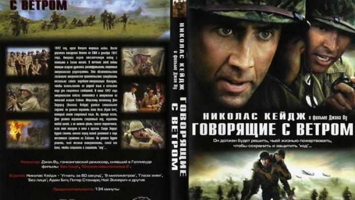 Говорящие с ветром (2002)Драма, Военный.