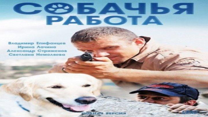 Собачья работа / Серии 1-4 из 8 (детектив, криминал)