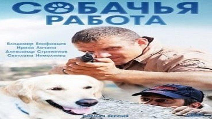 Собачья работа / Серии 5-8 из 8 (детектив, криминал)