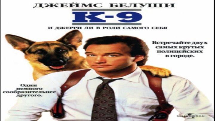 К-9: Собачья работа (боевик, комедия, криминал)