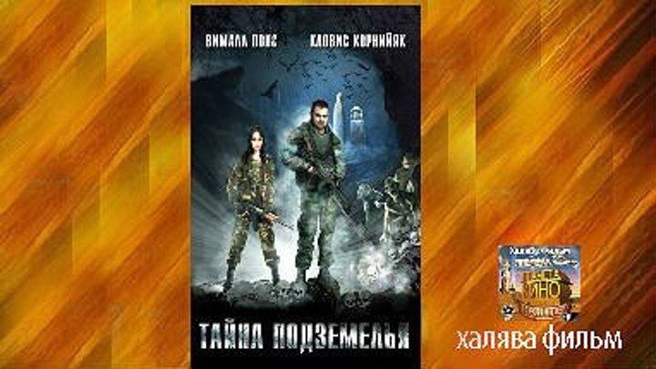 Тайна подземелья (2007)Ужасы, Фантастика,