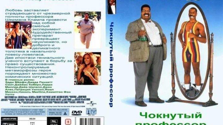 Чокнутый профессор (1996) Фантастика, Комедия