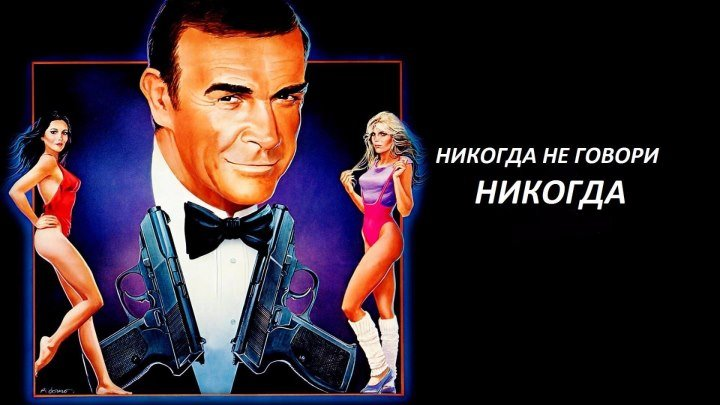 007: Никогда не говори «никогда» (приключенческий боевик с Шоном Коннери и Ким Бейсингер)   США-Великобритания-Германия, 1983