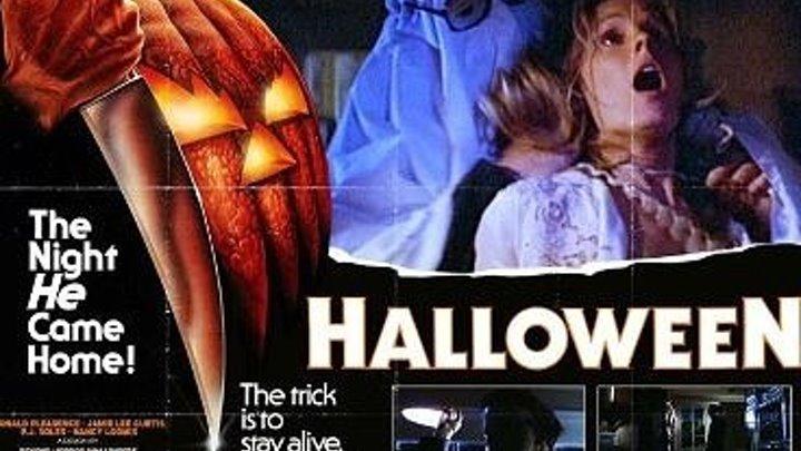 Хэллоуин (1978) ужасы @