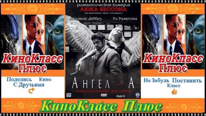Ангел-А(2005)-фэнтези,комедия,драма,мелодрама...