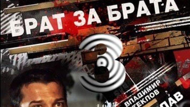 """Остросюжетный сериал """"Брат за брата - 3"""". 3-я серия"""