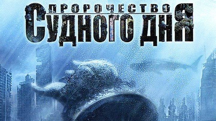 """""""Пророчество о судном дне"""" Фантастика.(с переводом)"""